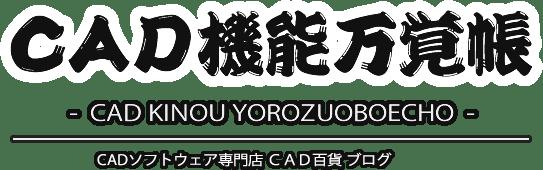 CAD百貨ブログ- CAD機能万覚帳 –